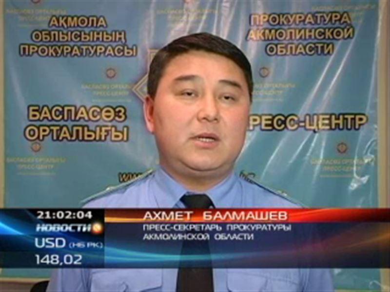 В Кокшетау завершилось расследование по громкому делу финансовой пирамиды