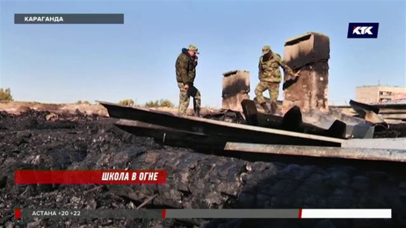 Школа загорелась в Караганде