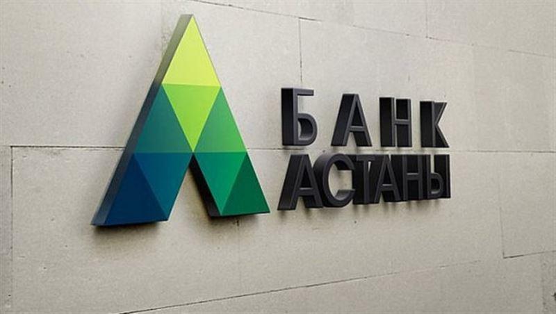 «Банк Астаны» лишили лицензии на проведение банковских операций