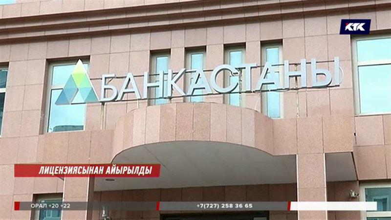 Астана банкінің салымшылары ақшасын  қашан алады?