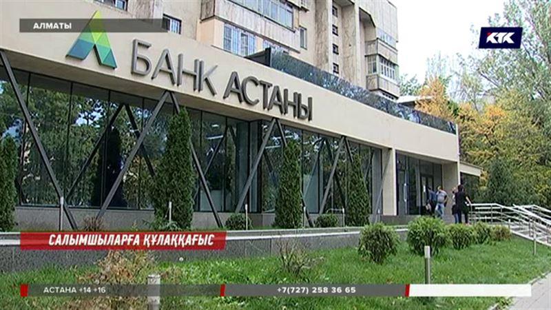 «Астана банкінен» несие алған адамдардың тағдыры не болмақ?