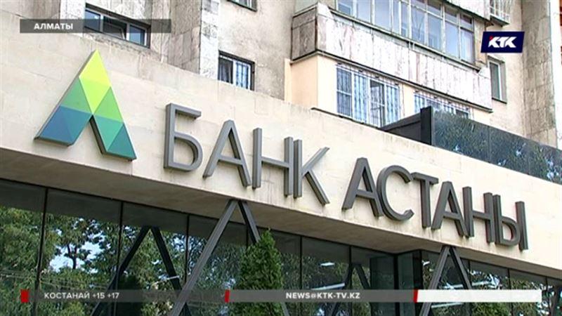 Вкладчики «Банка Астаны» получат свои деньги только через полгода