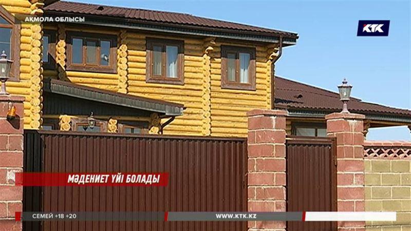 Қуандық Бишімбаевтың коттеджі мәдениет үйіне айналатын болды