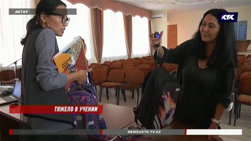В Актау показательно взвешивали школьные портфели
