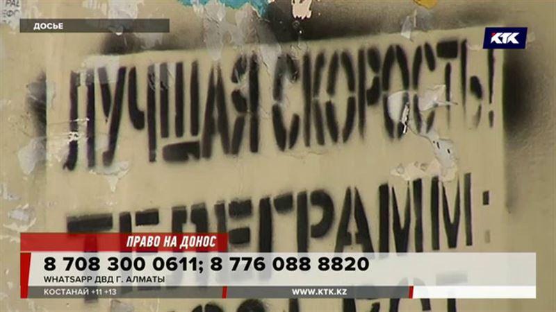 Алматинцам предложили жаловаться в полицию через WhatsApp