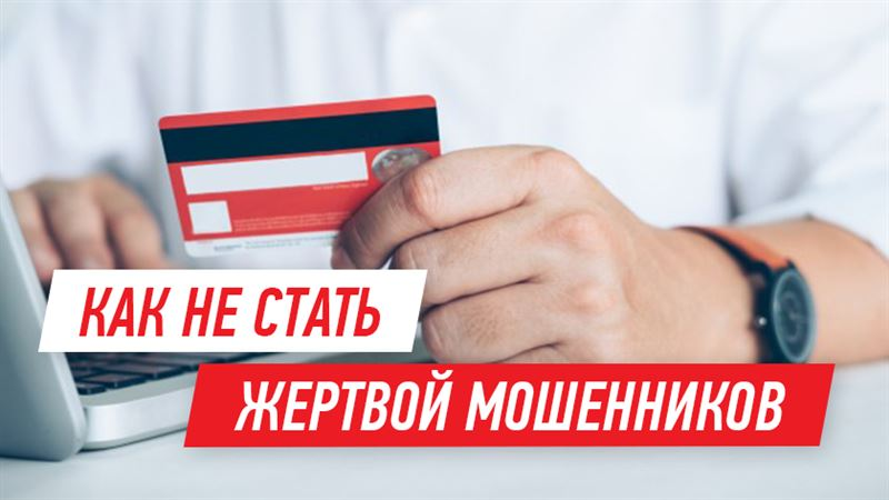 5 правил безопасности банковской карты