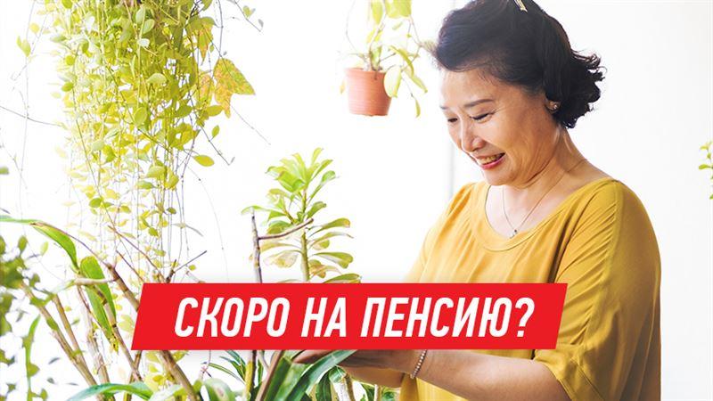 Права вкладчика ЕНПФ: как не прогадать с пенсией?