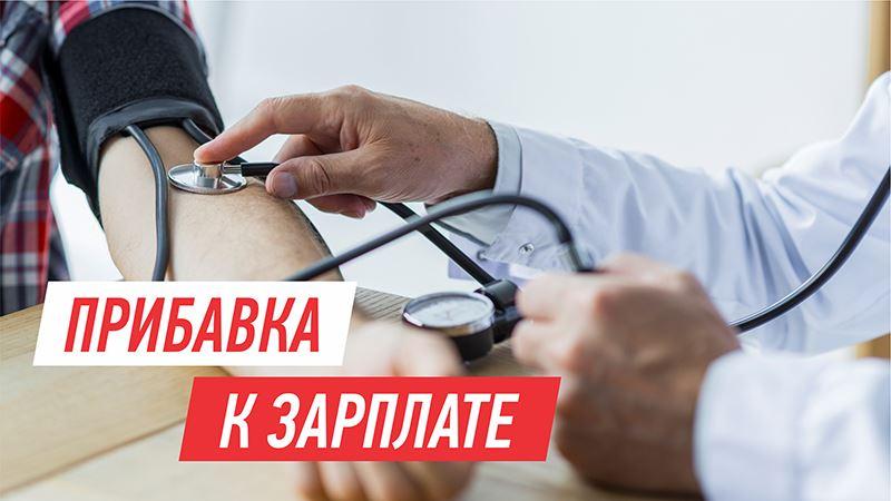 Зарплата врачей: кому ждать прибавку