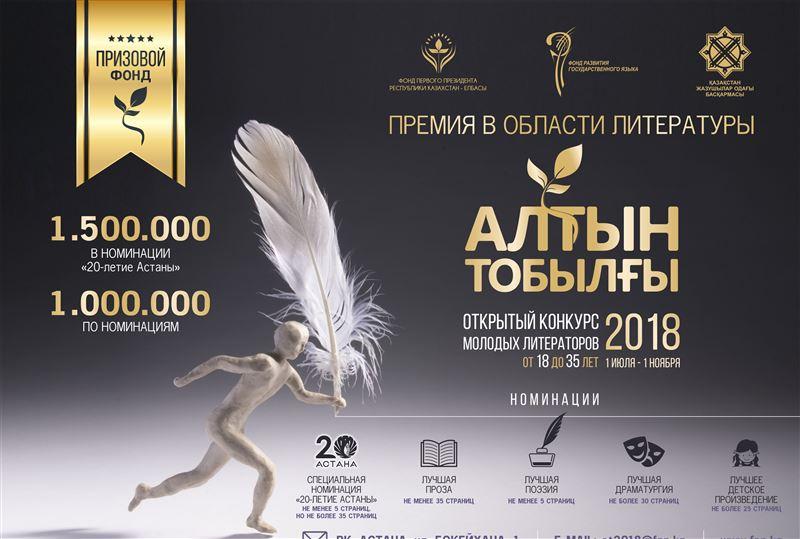 Прием заявок на литературную премию «Алтын Тобылғы» продолжается!