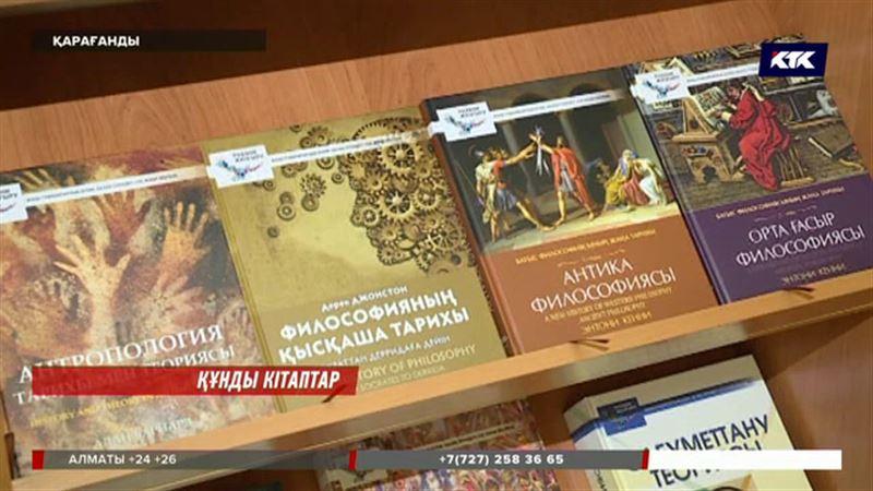Әлемге танымал кітаптар қазақ тіліне аударылды