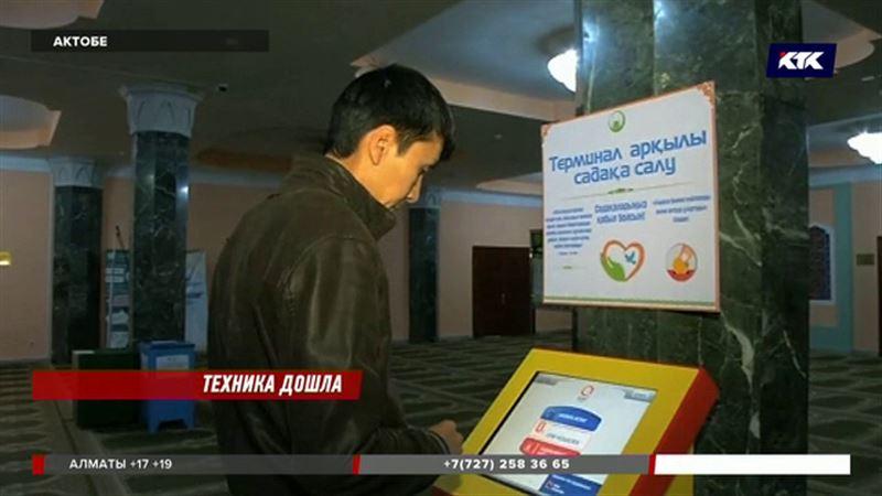 Терминал для подаяний появился в актюбинской мечети