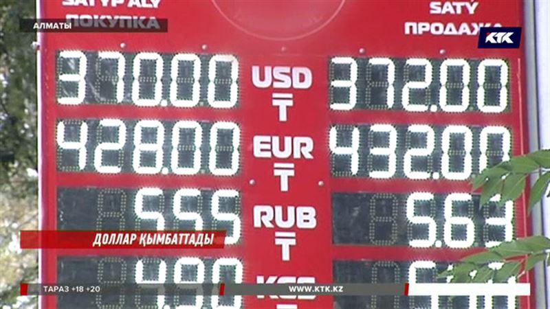 Доллар бір түнде 5 теңгеге қымбаттады