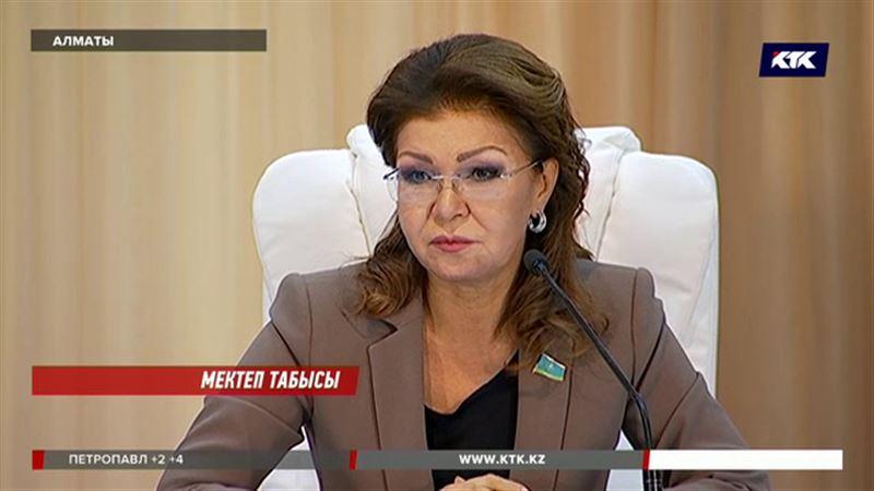 Дариға Назарбаева: Мектеп өз ақшасының біраз бөлігін өзі табуы керек