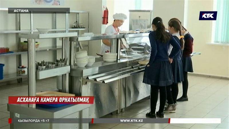 Астанада мектеп асханаларына камера орнатылғалы жатыр