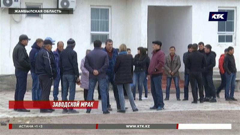 В Жамбылской области администрация завода исчезла, оставив рабочих без зарплаты