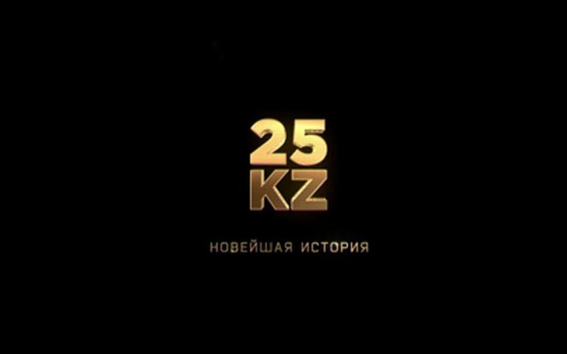 Жаңа тарих 25 KZ