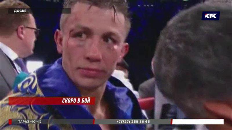 Геннадий Головкин возвращается на ринг