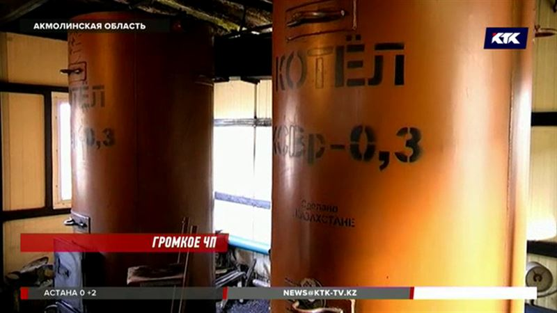 В Акмолинской области взорвалась школьная котельная