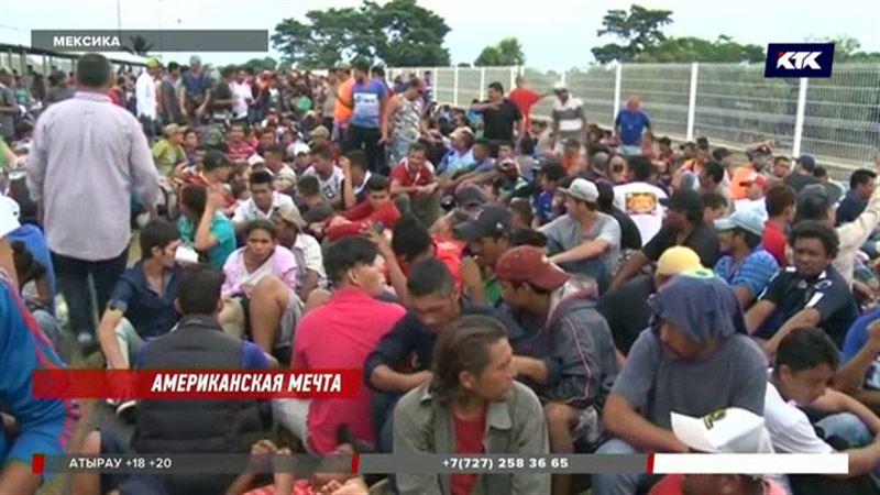 Тысячи беженцев приблизились к американским границам