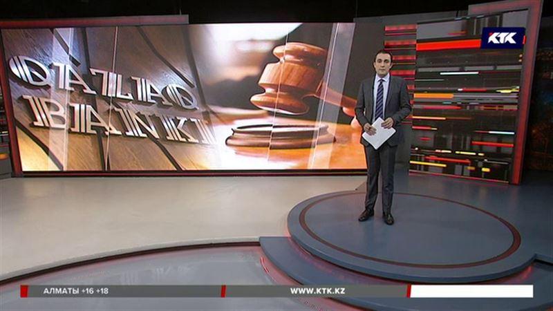 Qazaq Banki будет принудительно ликвидирован