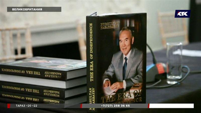 «Эру Независимости» Нурсултана Назарбаева презентовали в Лондоне
