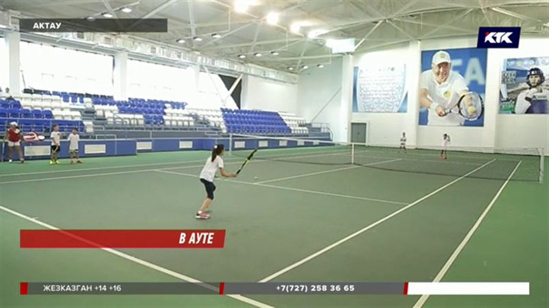 По словам актаусцев, в местной школе тенниса на кортах играют акиматовские