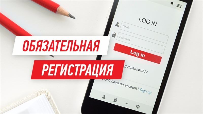 Регистрация по IMEI-коду: проверь свою готовность