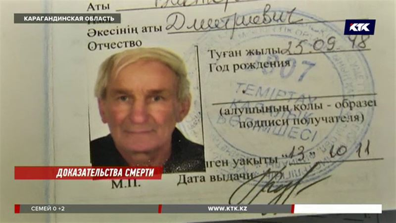 Пропавший 7 лет назад житель Карагандинской области неожиданно прошел скрининг