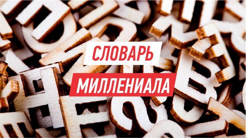 Словарь миллениала
