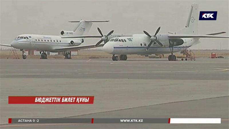 Fly Arystan: Жаңа әуе компаниясының билет құны белгілі болды