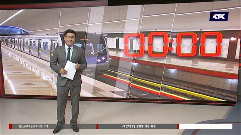 Алматы метросының жұмыс уақыты өзгерді