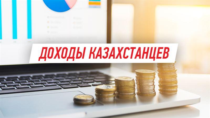 Сколько зарабатывают казахстанцы на самом деле