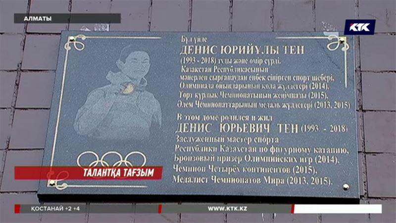 Алматыда Денис Тен тұрған үйге мемориалдық тақта орнатылды