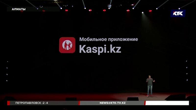 Каспи: и вновь премьера новых сервисов