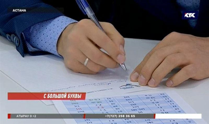Казахстанцы пробуют писать на латинице под диктовку