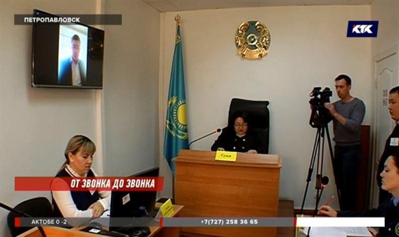 В Петропавловске теперь судят по телефону