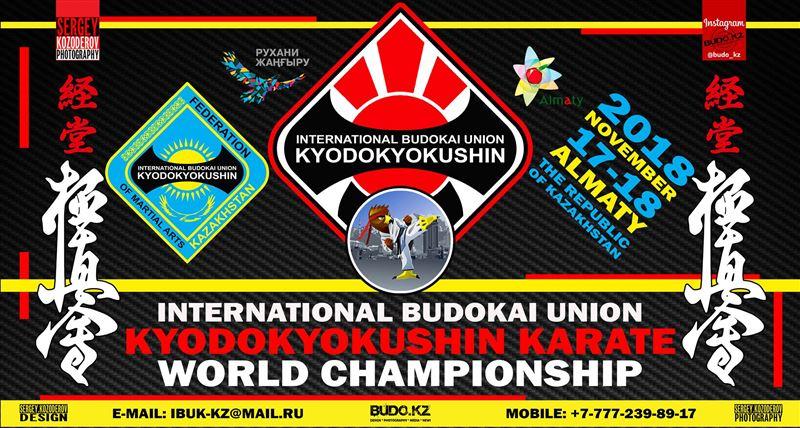 Завтра в Алматы пройдет Чемпионат Мира по KyodoKyokushin Каrate 2018