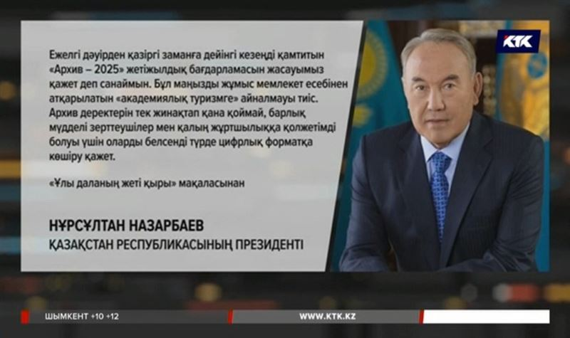 «Ұлы даланың жеті қыры»: Президент мақаласы елде қызу талқыланып жатыр