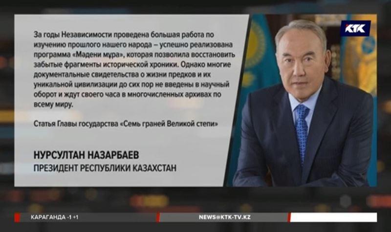 Президент призвал казахстанцев постичь «Семь граней Великой степи»