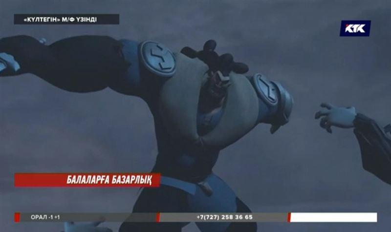 «Күлтегін» мультфильмі үлкен экранға шықты