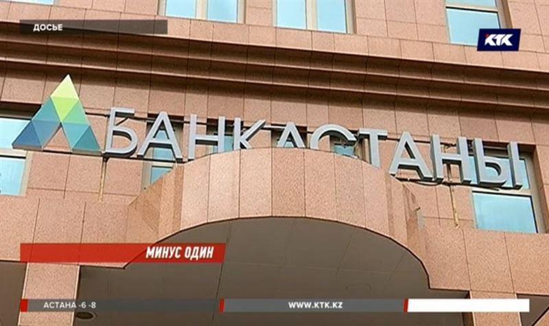 «Банк Астаны» будет ликвидирован