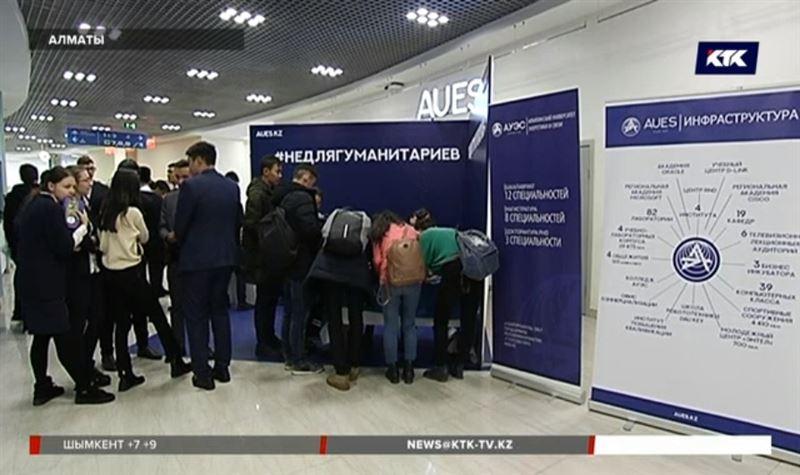 Выбрать профессию помогли алматинским выпускникам