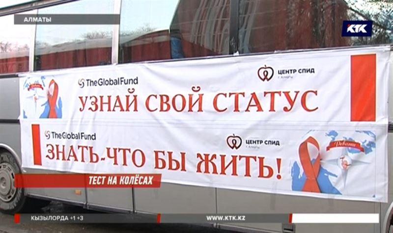 Алматинцы сдавали экспресс-тесты на ВИЧ в автобусе