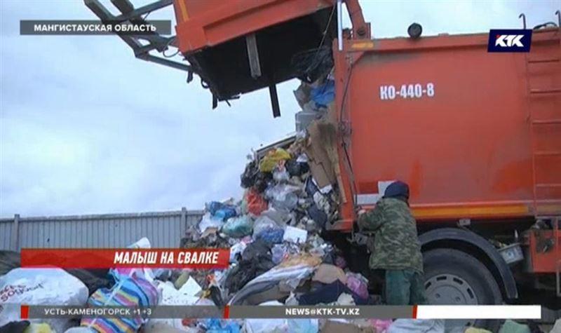 На мусорном полигоне в Актау обнаружили мертвого младенца