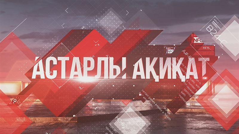 """""""АСТАРЛЫ АҚИҚАТ"""", ток-шоу. Жаңа маусым!"""
