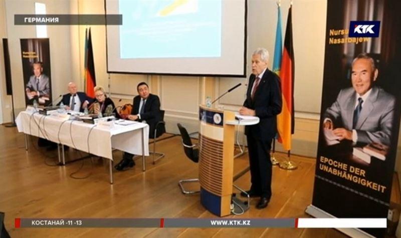 «Эру независимости» Нурсултана Назарбаева презентовали в Германии