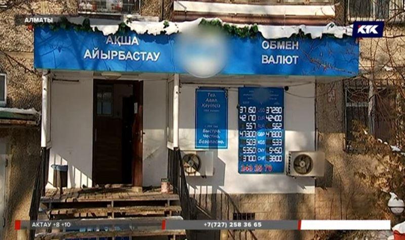 Полиция Алматы разыскивает налётчика на обменный пункт