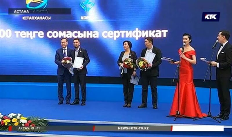 В Астане наградили журналистов