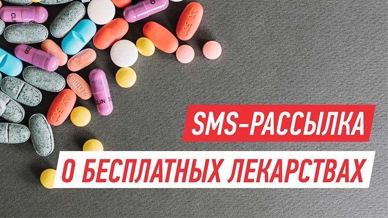 Рецепты по SMS: кто получит бесплатные лекарства