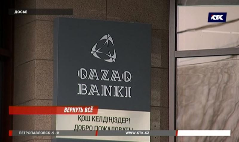 Вкладчикам Qazaq banki, наконец, начнут возвращать деньги